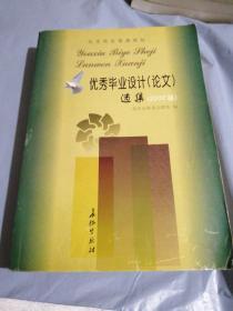 北京地区普通高校优秀毕业设计(论文)选集:2000届