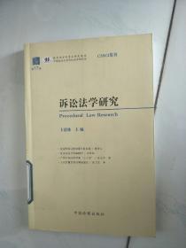 诉讼法学研究(第17卷)