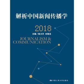 解析中国新闻传播学 2018