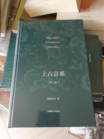 上古音系(第二版)
