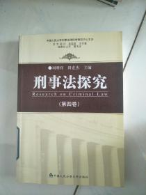刑事法探究(第4卷)