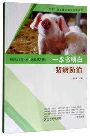 一本书明白:猪病防治