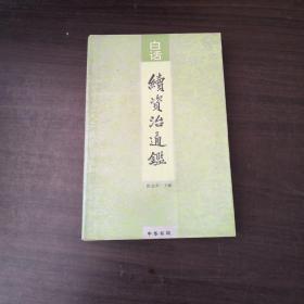 白话续资治通鉴3