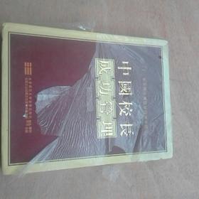 中国校长成功管理(21集大型电视情景管理专题片)