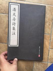 潘天寿诗集注(16开平装 全一册 竖排繁体)