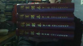 德育课本--八德须知初集【1-4集】(影印竖版插图版.红色布面硬精装.全四册)