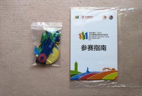 北京银行2019  北京通州运河半程马拉松:比赛完赛奖牌(1块)+参赛指南(1本)(共2件)(实物如图,图货一致的)