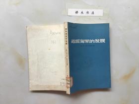 战后海军的发展(馆藏)