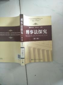 刑事法探究(第3卷)