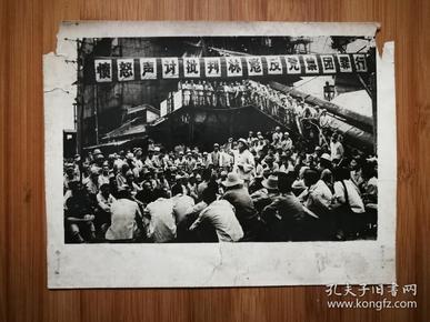 ●天津老照片:天津第一炼钢厂开展批林整风运动【尺寸20.5X15.5公分】!
