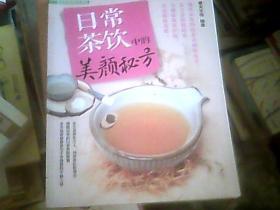 日常茶饮中的美颜秘方(铜版彩印,16开)