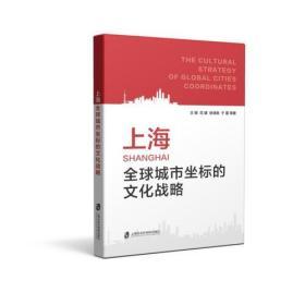 SJ上海 全球城市坐标的文化战略