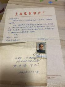 音乐类收藏:作曲家王云阶信札一通一页带封