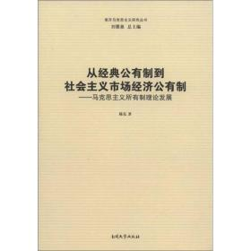 南开马克思主义研究丛书·从经典公有制到社会主义市场经济公有制:马克思主义所有制理论发展