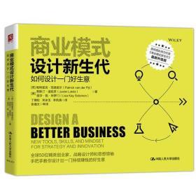 送书签zi-9787300253930-商业模式设计新生代