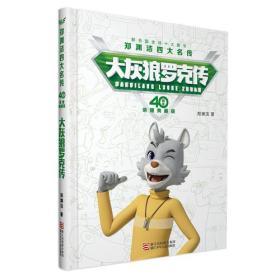 郑渊洁四大名传40周年荣耀典藏版:大灰狼罗克传(精装版)