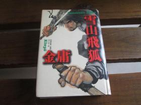 日文原版 雪山飞狐 金 庸 , 冈崎 由美