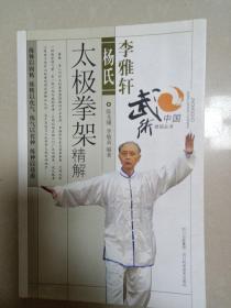 李雅轩杨氏太极拳架精解