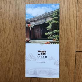 《张澜纪念馆参观景点简介纪念册》(四川南充市)