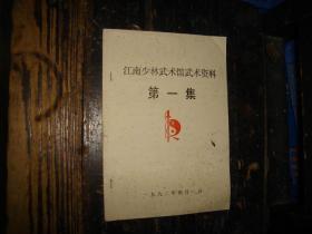 江南少林武术馆武术资料,第一集,打印本,油印本