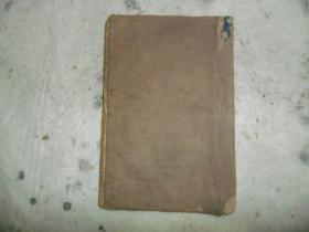 清代(光绪三十二年)课本《图文教科书》第二册.