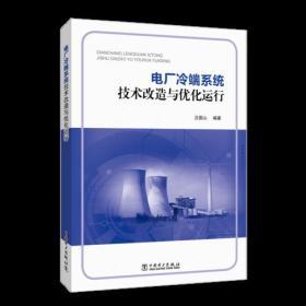 电厂冷端系统技术改造与优化运行