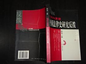 批判与重建:中国法律史研究反拨