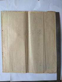 剪报【80年代】 杂谈、装订成册【43厘米*39厘米、近1斤重】