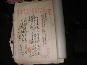 民国28年西北防疫处资料1-26本