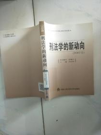 刑法学的新动向(2008年卷)