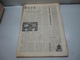 解放军报1981年1月(2日-31日)