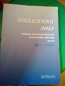 中国文化贸易统计2012*