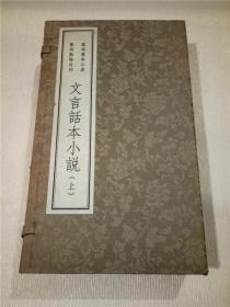 孤本善本小说影印校点合刊-文言话本小说  上  【一函6册】