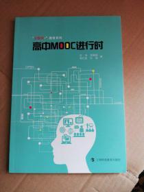 高中MOOC进行时