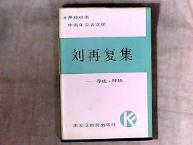 刘再复集-寻找·呼唤 精装 作者著名学者刘再复签赠本