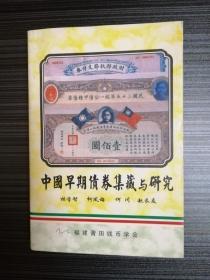 中国早期债券集藏与研究(签名本)