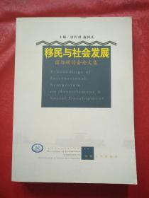移民与社会发展国际研讨会文集(签赠本)
