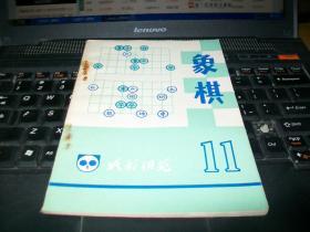 《成都棋苑》象棋11