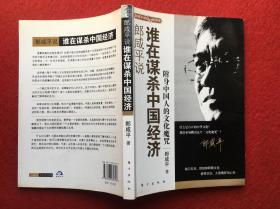 郎咸平说 谁在谋杀中国经济