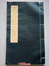 宣纸线装空白册(16*25.5cm)