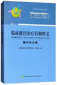 (2018年版)临床路径治疗药物释义:胸外科分册