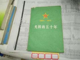 1927一1977光辉的五十年