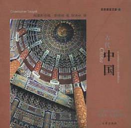 百家建筑之旅2-古代中国