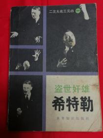 12046  盗世奸雄——希特勒·二次大战三元凶(一)·插图本
