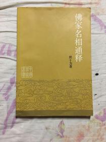佛家名相通释 中国大百科全书出版社