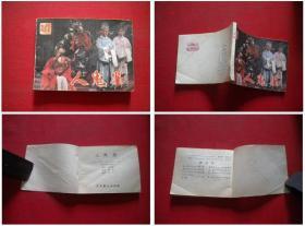 《人鬼鉴》,中国戏剧1984.6一版一印8品,927号,电影连环画