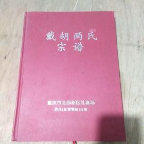 戴胡两氏宗谱――重庆市北部新区礼嘉场
