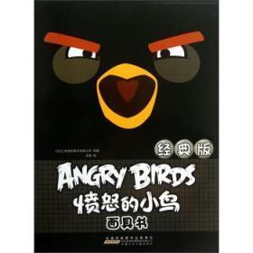 愤怒的小鸟面具书