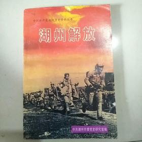 湖州解放,中国共产党湖州历史资料丛书