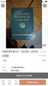 中国环境年鉴2017(英文版)(未开封)